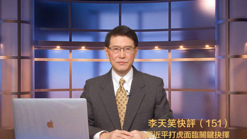 【李天笑快评】习近平新年避谈反腐有重大原因