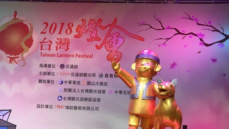 2018台湾灯会在嘉义