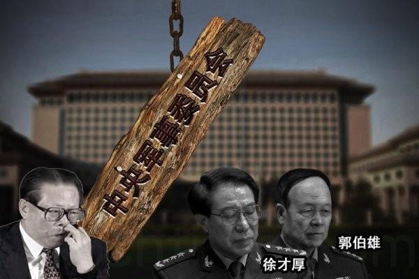 徐才厚臨死咬出郭伯雄:他問題比我嚴重得多