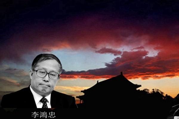 """赵乐际瞄准""""小林彪""""?罕见罪名疑为李鸿忠定制"""