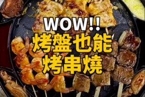 12種肉捲烤法 怎麼捲都好吃(視頻)