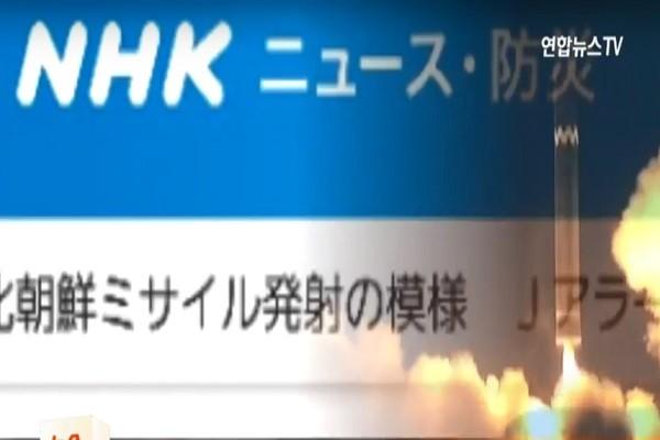 警報測試?日本NHK誤發「疑朝鮮飛彈來襲」