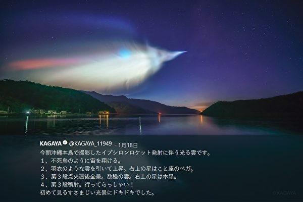 日本发射火箭 在天空留下凤凰展翅般的身影