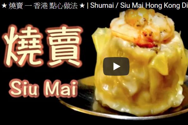 香港熱門點心燒賣 茶點輕鬆在家做(視頻)