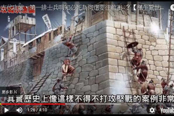 古代士兵攻城 第一排必死無疑 為何還要往前衝(視頻)