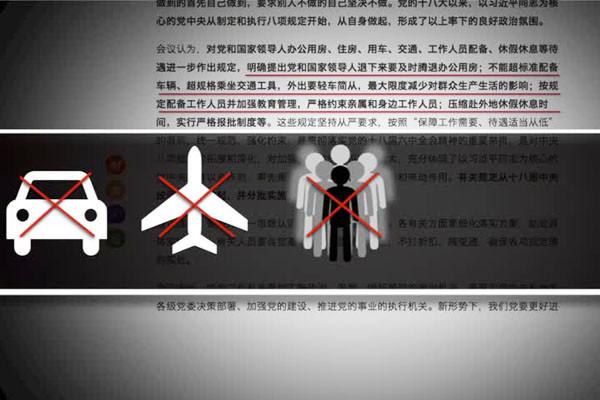 习近平斥红二代不务正业 收回军官世袭特权