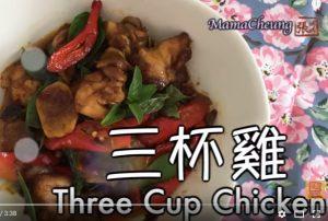 滋补三杯鸡 美味简单做(视频)