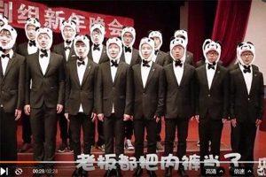 「黃河大合唱」被惡搞成十多種版本 宋丹丹躺槍