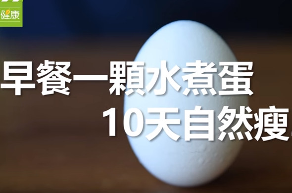 美味又方便的水煮蛋瘦身法(视频)