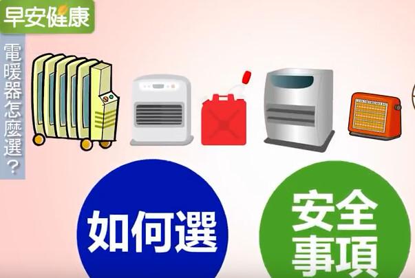 冬季电暖器这样选 3大必知安全要注意(视频)