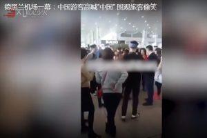 伊朗機場中國遊客齊喊「中國」 圍觀旅客偷笑(視頻)
