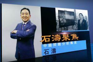 《石涛聚焦》红二代集团被消失 习近平集权成功