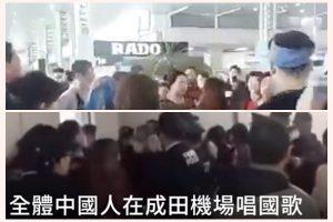 中國遊客連續上演「戰狼」中使館緊急滅火(視頻)