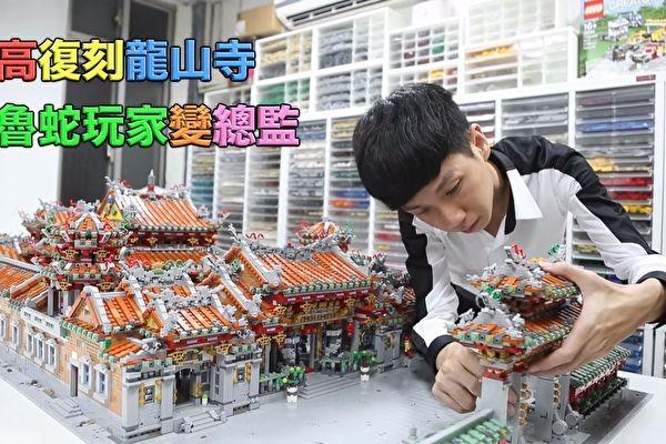 超天才!他用4萬個樂高零件完成的作品 震驚世人