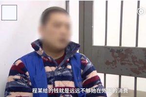 滬假富豪遇拜金女 騙80萬反被「掏空」(視頻)