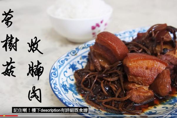 茶樹菇燜五花肉 超簡單易做(視頻)