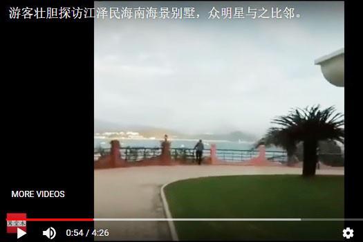 江泽民式微 海南豪华别墅视频被曝光热传
