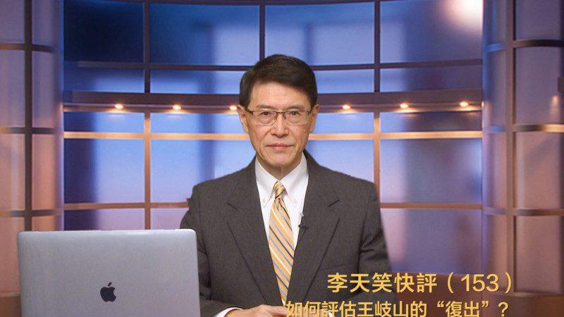 【李天笑快評】  王岐山「重返政壇」含意超出一般估測