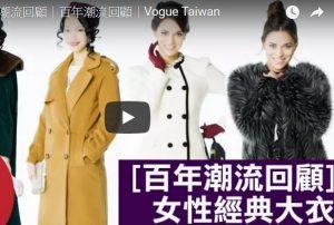 100年的大衣潮流回顧(視頻)