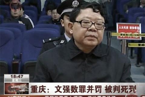 央視談掃黑先提文強 北京權爭形勢微妙
