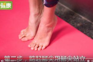 日本教授教你這樣站 增骨質幫助很大(視頻)