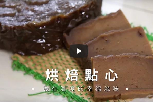 电锅蒸年糕 简单3步骤就好(视频)