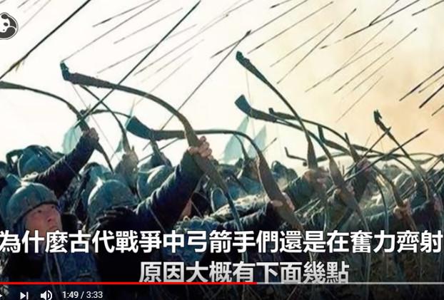 古代戰場弓箭很難射穿鎧甲 為何還奮力齊射(視頻)