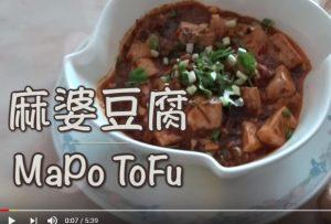 經典麻婆豆腐 港式做法(視頻)