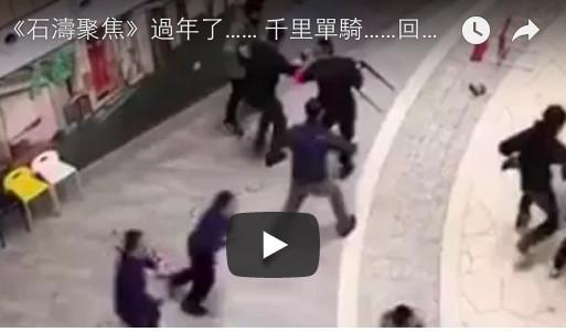 《石涛聚焦》北京西单泄愤式砍人 1死12伤,京哈高速多辆汽车爆炸起火 !