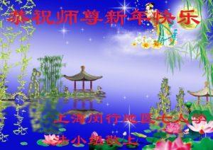 上海法輪功學員恭祝李洪志大師新年好
