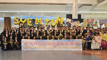 神韵抵新西兰遇中国新年 粉丝热烈相迎