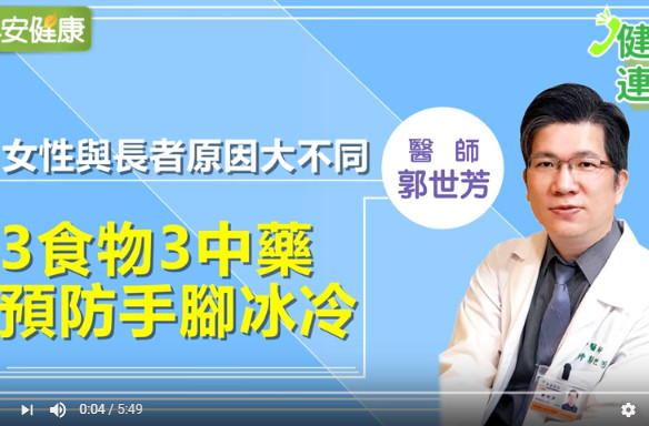 台医师:3食物3中药预防手脚冰冷(视频)