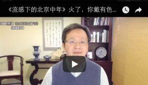 """文昭:""""流感下的北京中年""""火了,你戴有色眼镜看中国了吗?"""