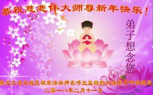 被非法關押的法輪功學員恭祝李洪志大師過年好