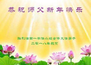 各行業法輪功學員恭祝李洪志大師過年好
