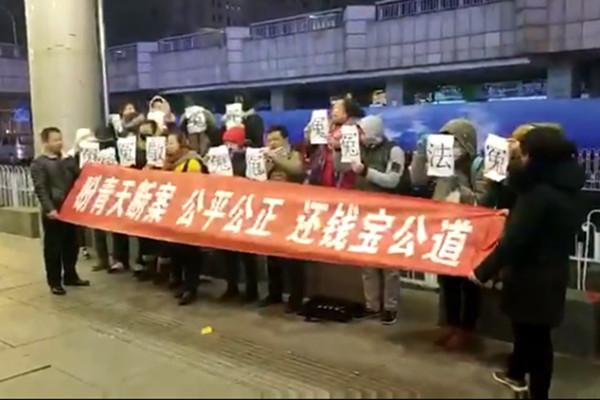 投資人爆料:南京政府公安聯合造假 「錢寶網」案疑點重重(視頻)