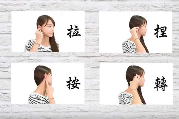 這樣揉揉耳朵等於全身按摩 頭痛肩痛都能緩解(視頻)