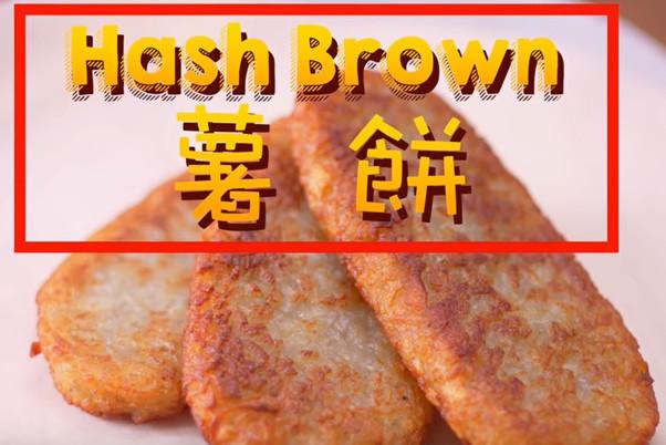 零食不用买 美味薯饼简单做法(视频)