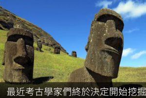 原來復活節島的摩艾石像不只是顆頭 底下的身體太出人意外(視頻)