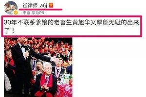 党性泯灭人性  陆网友谴责不孝子遭拘留