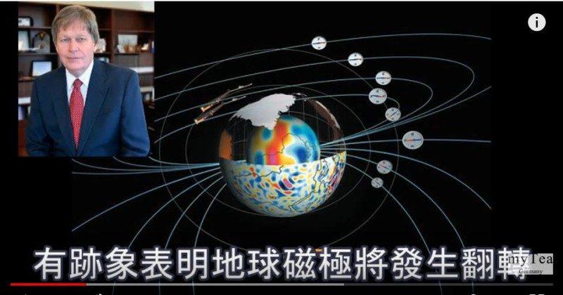2018科學家發出警告「地球磁極將發生翻轉!」(視頻)