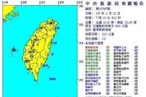 台灣東部海域發生5.6級地震 台東最大震度5級