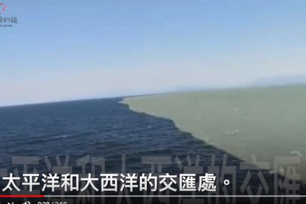 28張讓人驚奇的照片 想不到太平洋和大西洋的交匯處竟是這個樣子(視頻)
