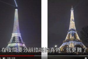 """中国人""""山寨了整座巴黎"""" 网友:真丢脸!只会抄袭,没有中国特色(视频)"""