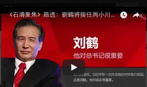 《石涛聚焦》路透:刘鹤将接任周小川任央行行长兼副总理
