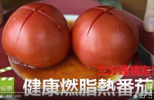 熱番茄早餐吃7天 輕鬆瘦身3公斤(視頻)