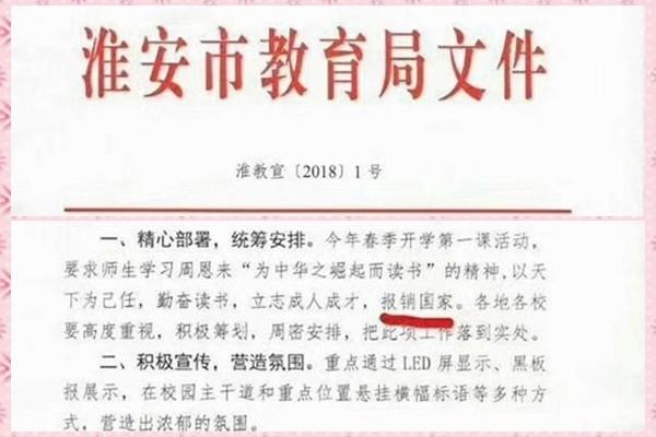 """中共红头文件出大错 要求精心部署""""报销国家"""""""