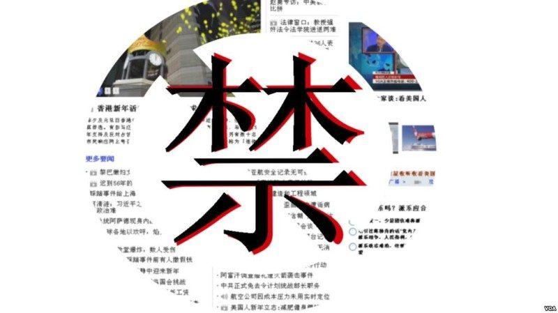 北京修憲引發網絡大屏蔽 字母「N」被禁搜外媒嘆為觀止