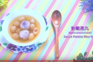紫薯湯圓 健康又美味(視頻)