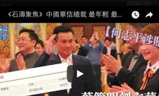 """《石涛聚焦》最年轻最神秘富翁叶简明被抓 军方""""白手套"""""""